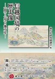 【10月20日発売予定】信越国境の歴史像―「間」と「境」の地方史―