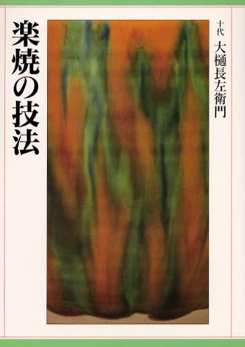 楽焼の技法 | 「雄山閣」学術専...