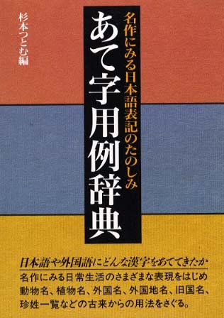 あて字用例辞典   「雄山閣」学術専門書籍出版社