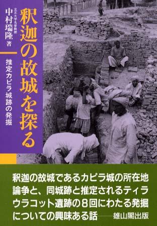 中村 瑞隆 | 「雄山閣」学術専門...