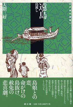 14 遠島 島流し | 「雄山閣」学術専門書籍出版社